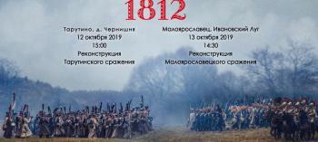Afisha-go. Афиша мероприятий: Военно-исторический фестиваль «От Тарутино до Малоярославца»