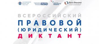 Обнинск. Отдых и развлечения: Всероссийский правовой (юридический) диктант