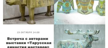 Обнинск. Отдых и развлечения: Встреча с авторами уникальной выставки «Тарусская династия мастеров»