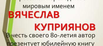 Afisha-go. Афиша мероприятий: Встреча с Вячеславом Куприяновым