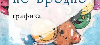 Afisha-go. Афиша мероприятий: Выставка Арсения Никитина «Мечтать не вредно»