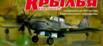 Обнинск. Отдых и развлечения: Выставка авиамоделей в миниатюре «Крылья Родины» в Балабанове