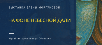 Afisha-go. Афиша мероприятий: Выставка Елены Моргуновой «На фоне небесной дали»