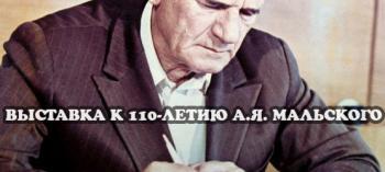 Обнинск. Отдых и развлечения: Выставка к 110-летию А.Я. Мальского