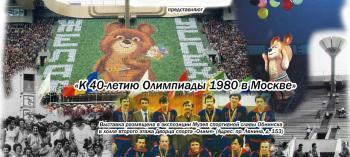 Afisha-go. Афиша мероприятий: Выставка «К 40-летию Олимпиады-1980 в Москве»
