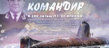 Afisha-go. Афиша мероприятий: Выставка «Командир», посвящённая 100-летию со дня рождения Л.Г. Осипенко