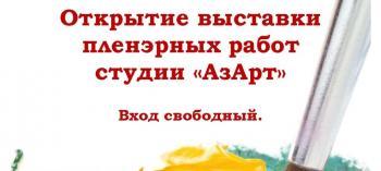 Обнинск. Отдых и развлечения: Выставка «Летние каникулы»