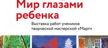 Обнинск. Отдых и развлечения: Выставка «Мир глазами ребёнка»