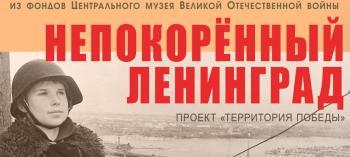 Обнинск. Отдых и развлечения: Выставка «Непокорённый Ленинград»