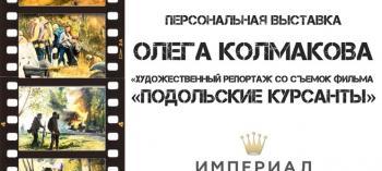 Afisha-go. Афиша мероприятий: Выставка Олега Колмакова «Художественный репортаж со съёмок фильма «Подольские курсанты»
