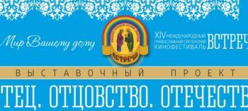 Обнинск. Отдых и развлечения: Выставка «Отец. Отцовство. Отечество»