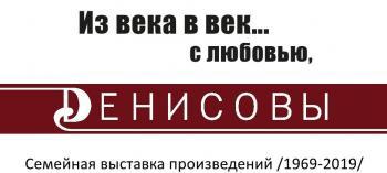 Afisha-go. Афиша мероприятий: Выставка «Творчество семьи Денисовых»
