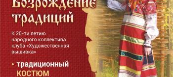 Обнинск. Отдых и развлечения: Выставка «Возрождение традиций»