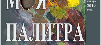 Обнинск. Отдых и развлечения: Выставка живописи А. Мелеховой «Моя палитра»
