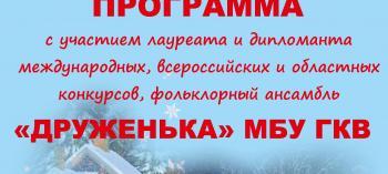 Обнинск. Отдых и развлечения: Выступление фольклорного ансамбля «Друженька»