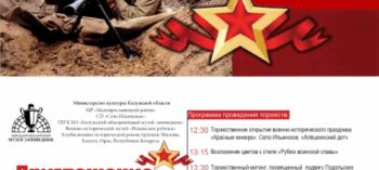 Afisha-go. Афиша мероприятий: X Военно-исторический праздник «Красные юнкера», посвященный 78-летию подвига Подольских курсантов