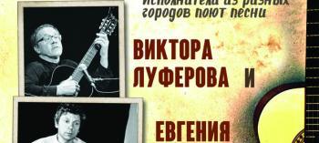 Обнинск. Отдых и развлечения: XI фестиваль «Вспоминая классиков авторской песни»