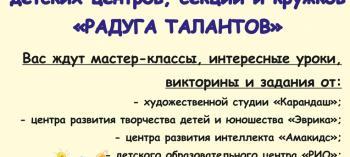 Обнинск. Отдых и развлечения: Ярмарка «Радуга талантов»