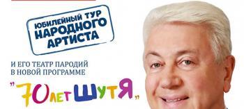 Обнинск. Отдых и развлечения: Юбилейный тур Владимира Винокура