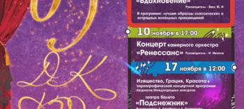 Обнинск. Отдых и развлечения: Юбилейный концерт народного вокального коллектива «Вдохновение».