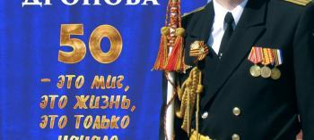 Обнинск. Отдых и развлечения: Юбилейный концерт Павла Дронова