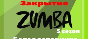Afisha-go. Афиша мероприятий: Закрытие сезона «Zumba в парке»