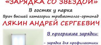 Обнинск. Отдых и развлечения: Зарядка со звездой «Спросите у доктора»