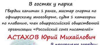 Обнинск. Отдых и развлечения: Зарядка со звездой