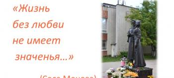 Обнинск. Отдых и развлечения: «Жизнь без любви не имеет значения»