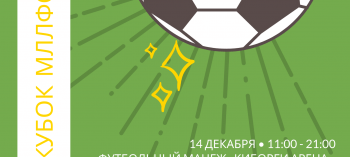 Afisha-go. Афиша мероприятий: Зимний Кубок по мини-футболу МЛЛФО 2019