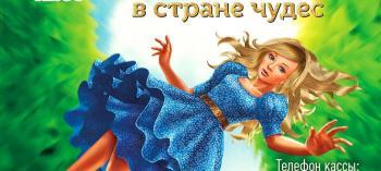 Обнинск. Отдых и развлечения: 3D мюзикл «Алиса в стране чудес»