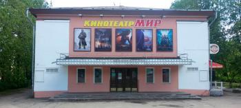 Afisha-go. Афиша мероприятия: Кинотеатр «Мир»