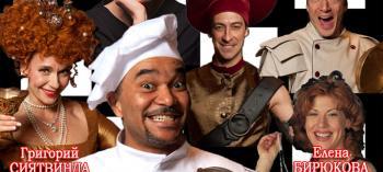 Обнинск. Отдых и развлечения: Комедия «Тайны королевской кухни»