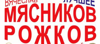 Обнинск. Отдых и развлечения: Концерт Вячеслава Мясникова и Андрея Рожкова («Уральские пельмени»)