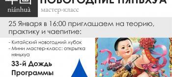 Обнинск. Отдых и развлечения: Новогодние няньхуа
