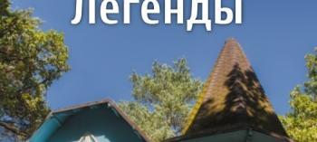 Обнинск. Отдых и развлечения: Презентация книги Алексея Ивановича Собачкина «Обнинск. Легенды»