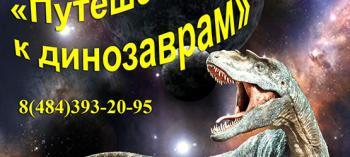 Обнинск. Отдых и развлечения: Шоу «Путешествие к динозаврам»