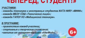 Обнинск. Отдых и развлечения: Спортивно-развлекательная программа «Вперёд, студент!»