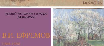 Обнинск. Отдых и развлечения: Выставка В. И. Ефремова