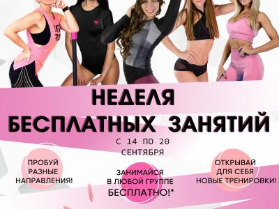 Afisha-go. Афиша мероприятий: Бесплатные занятия в фитнес-клубе «Свобода»