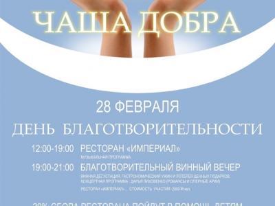 Обнинск. Отдых и развлечения: Благотворительный день в бизнес-отеле «Империал»