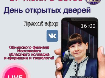 Afisha-go. Афиша мероприятий: День открытых дверей Обнинского филиала Московского областного колледжа информации и технологий