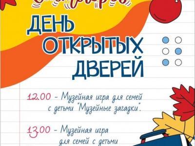 Afisha-go. Афиша мероприятий: День открытых дверей в Музее