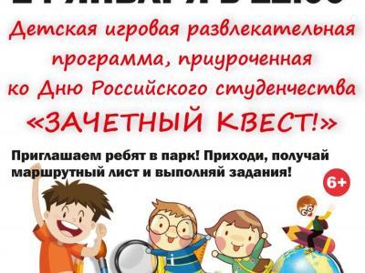 Afisha-go. Афиша мероприятий: Детская игровая программа «Зачётный квест»