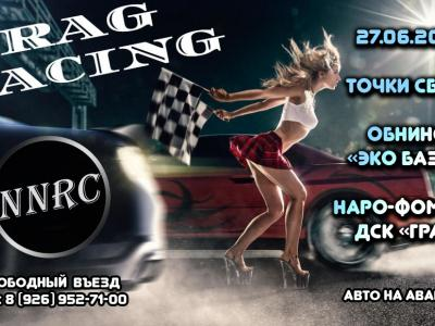 Afisha-go. Афиша мероприятий: Drag racing
