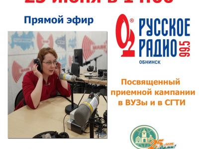 Afisha-go. Афиша мероприятий: Эфир на радио на тему поступления в ВУЗы и СГТИ