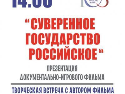 Afisha-go. Афиша мероприятий: Фильм «Суверенное государство Российское»