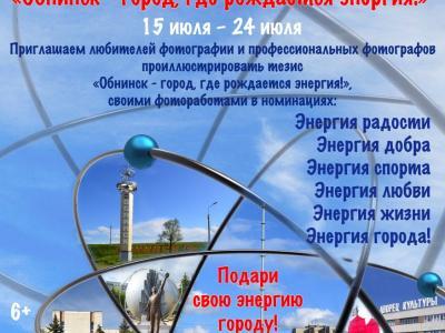 Afisha-go. Афиша мероприятий: Фотопроект ко Дню города «Обнинск - город, где рождается энергия!»