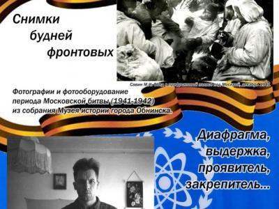 Afisha-go. Афиша мероприятий: Фотопроект «Снимки будней фронтовых» и выставка «Диафрагма, выдержка, проявитель, закрепитель»