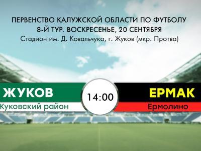 Afisha-go. Афиша мероприятий: Футбольный матч в Жукове